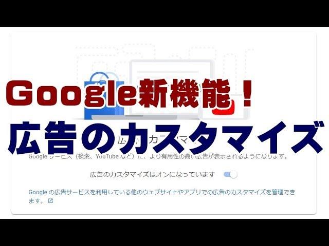 Google 広告設定 カスタマイズ