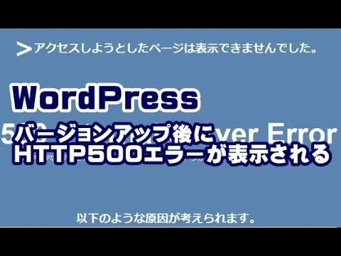 WordPress HTTP500