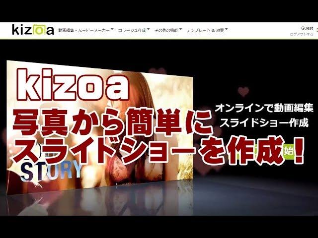 スライドショー 作成 kizoa