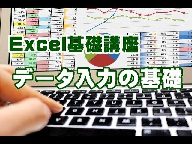 エクセル EXCEL 基礎 講座