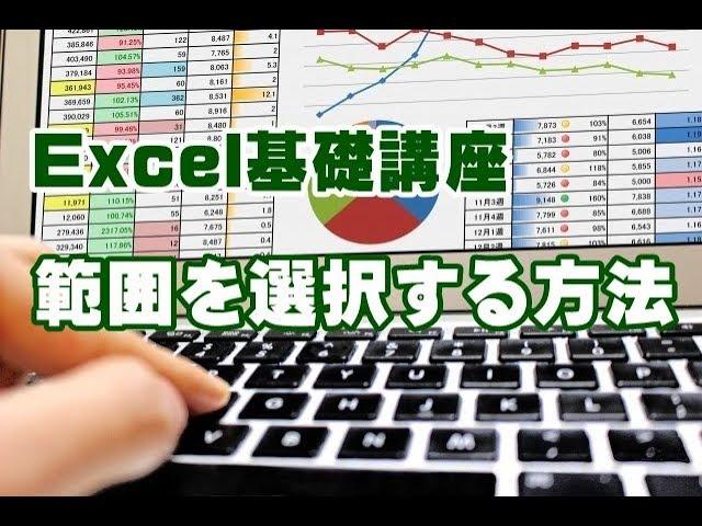 Excel 範囲 選択