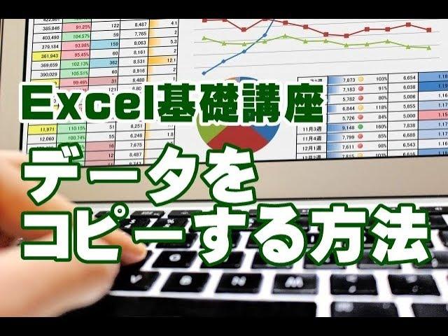 Excel 基礎 データ コピー
