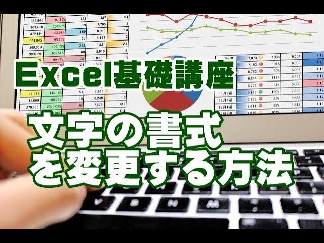 Excel 基礎 文字 書式