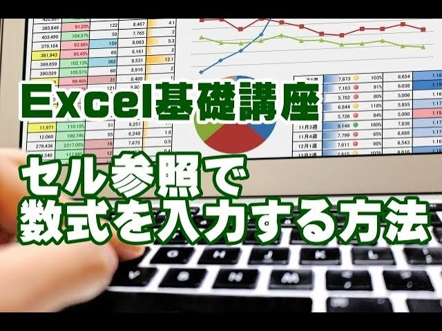 Excel 数式 セル参照