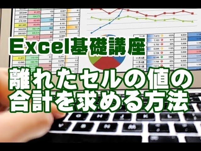Excel 離れたセル 合計
