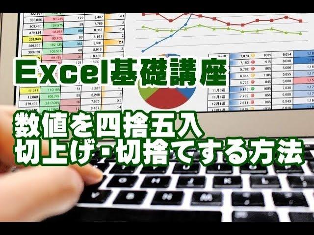 Excel 関数 ROUND ROUNDUP ROUNDDOWN