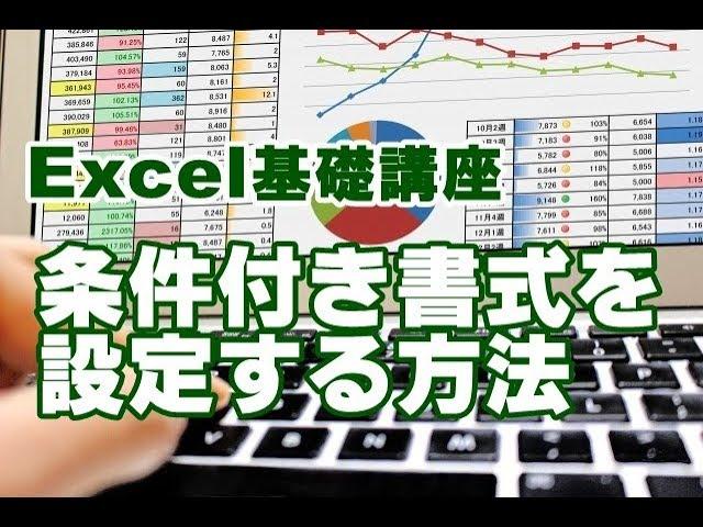 Excel 基礎 条件付き書式