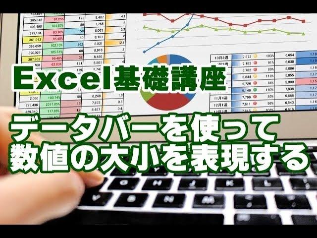 Excel データバー 表