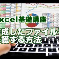Excel ファイル 保護