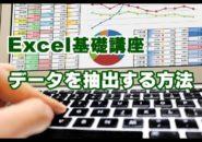 Excel データ抽出 オートフィル