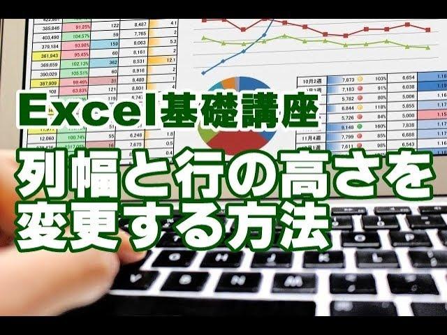 Excel 列幅 行の高さ 変更