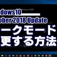 Windows10 October 2018 Update ダークモード