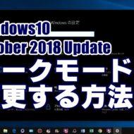 Windows10 October 2018 Update ダークモード