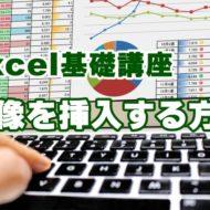 Excel 画像 写真 挿入