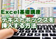 Excel テキストボックス