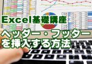 Excel エクセル ヘッダー フッター