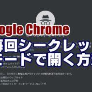 グーグル Chrome シークレットモード