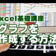 Excel グラフ 作り方