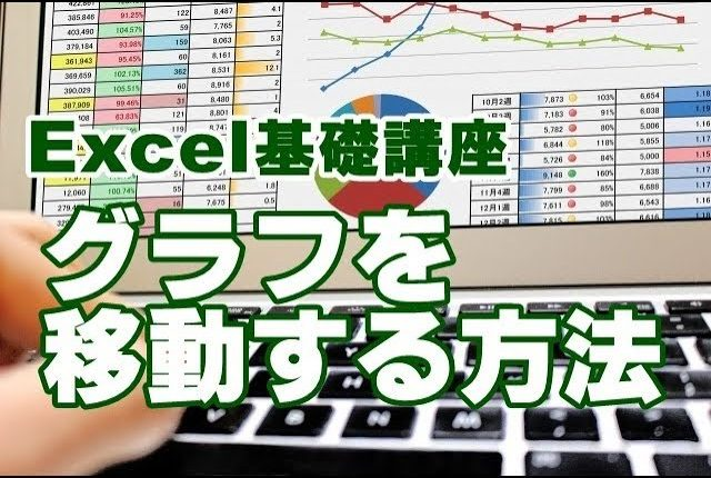 Excel グラフ 移動