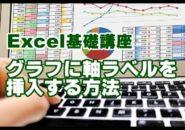 Excel グラフ 軸ラベル