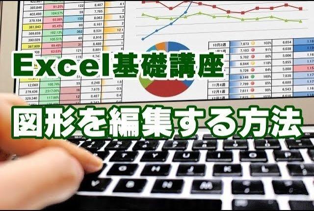 Excel 図形 編集