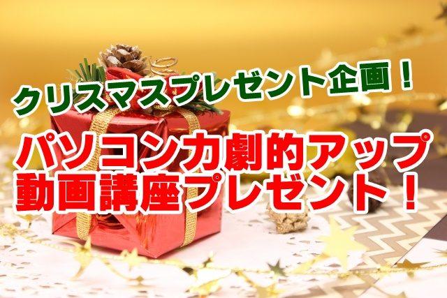クリスマスプレゼント企画