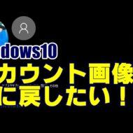 Windows10 アカウント 画像