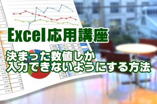 Excel エクセル 数値 入力