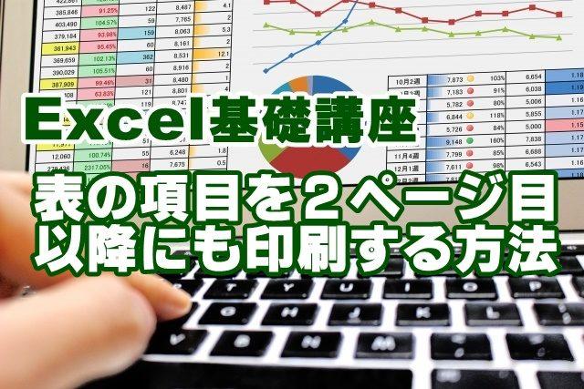 Excel 表 印刷タイトル