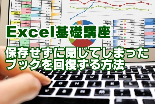 Excel ファイル 回復