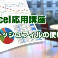 Excel エクセル フラッシュフィル