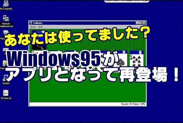 Windows95 アプリ