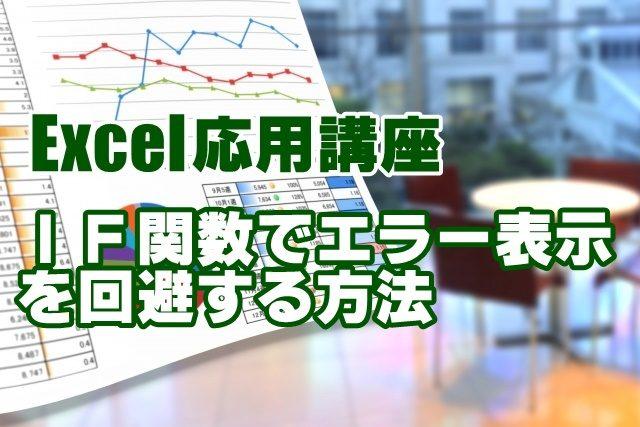 Excel IF関数 エラー表示