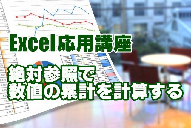 Excel エクセル 絶対参照 累計