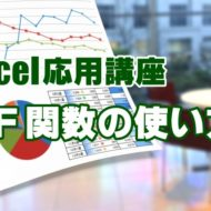 Excel エクセル IF関数