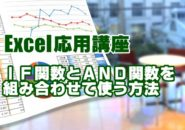 Excel エクセル IF関数 AND関数