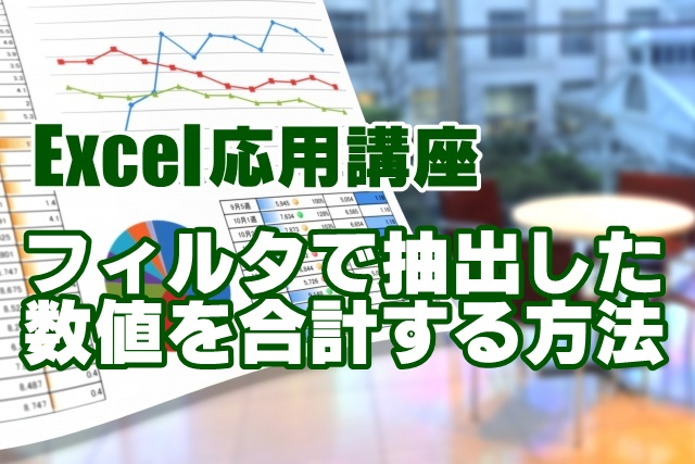 Excel エクセル SUBTOTAL関数