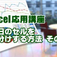 エクセル Excel 条件付き書式 曜日 色分け