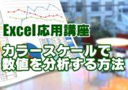 Excel エクセル カラースケール