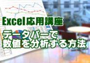 Excel エクセル データバー 条件付き書式