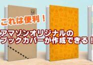 Amazon ブックカバー