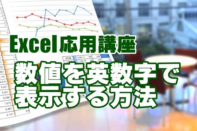 Excel エクセル 数字 漢数字 表示