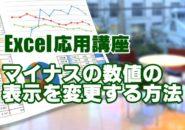 Excel エクセル マイナス 数値