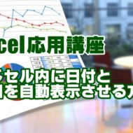 Excel エクセル 日付 曜日