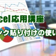 Excel EXCEL リンク貼り付け