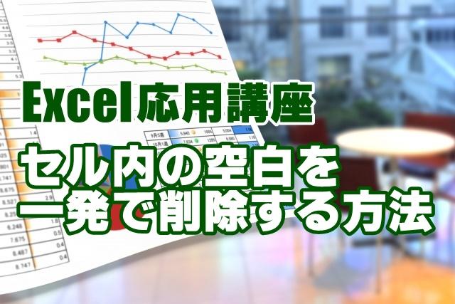 Excel エクセル 置換