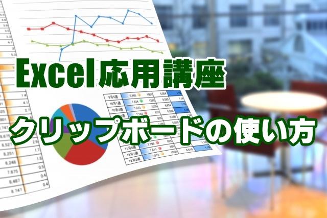 Excel エクセル クリップボード
