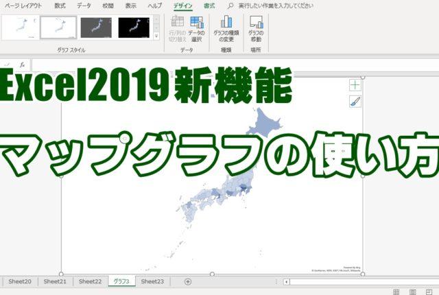 Excel2019 エクセル2019 マップグラフ