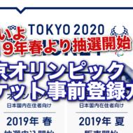 東京オリンピック チケット 申込み方法