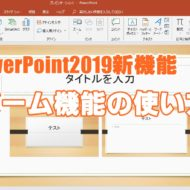 PowerPoint パワーポイント 新機能 ズーム